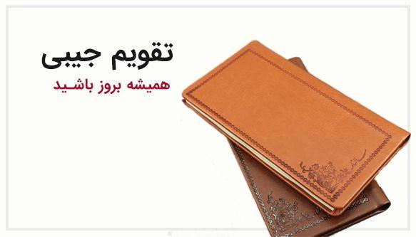 تقویم جیبی