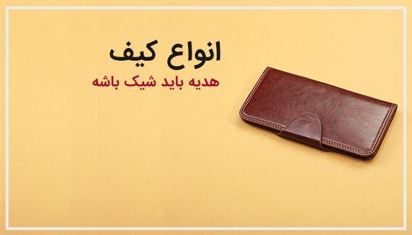 کیف تبلیغاتی