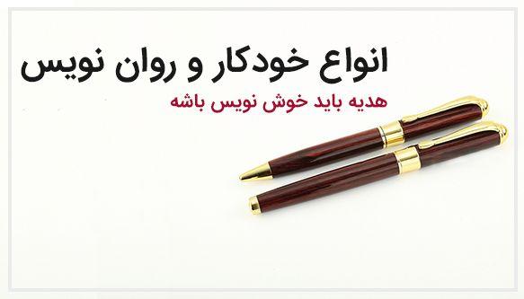 انواع خودکار و روان نویس