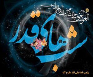 1624326200 talab org 1 300x248 - شب قدر 1399