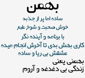 fu7183 300x275 - فال بهمن ماهی ها در سال 1399