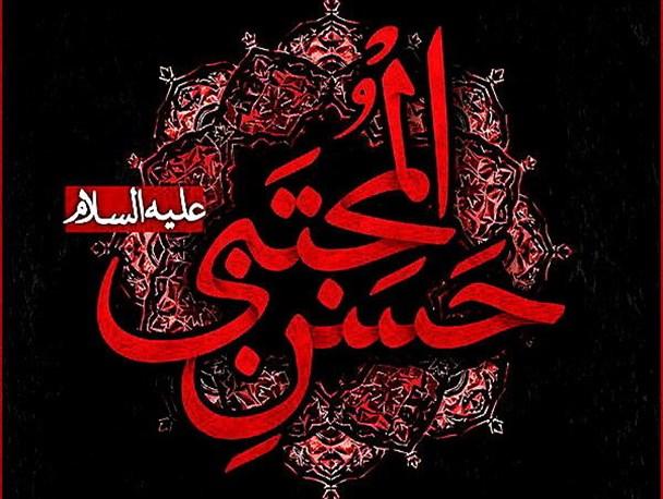 1786433 - تاریخ و روز شهادت امام حسن مجتبی (ع) در سال 1399