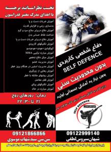 تخصصی دفاع شخصی وآموزش مبارزه خیابانی و تن به تن 218x300 - باشگاه دفاع شخصی (آموزش دفاع شخصی در شمال تهران)